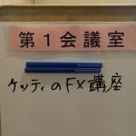 ケッティーさんのFX教室に参加しました ~FXでの勝ち方はさまざま~