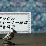無料メールマガジン「すっぴんトレーダー通信」予告編②