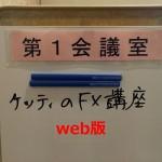 ケッティーさんのFX講座(web版)