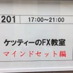 ケッティーさんのFX教室に参加しました ~マインドセット(心構え)編~